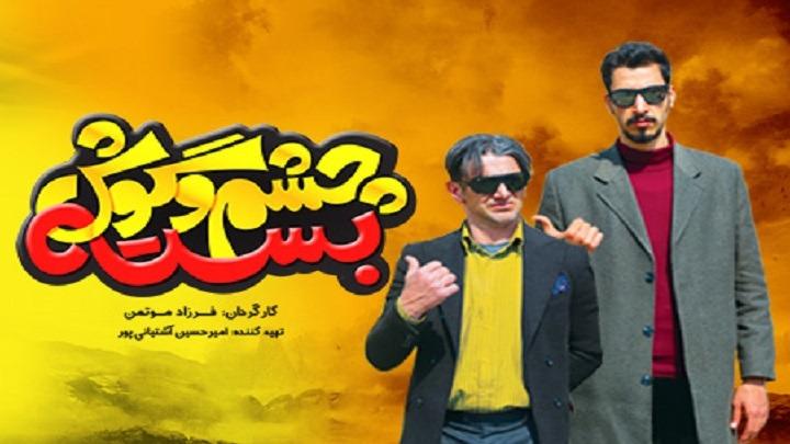پرفروش ترین فیلم های سینمای ایران