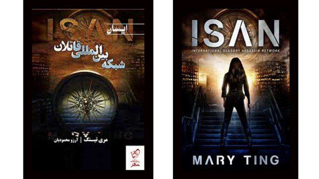 تصویری از جلد کتاب ایسان در نسخه فارسی و انگلیسی