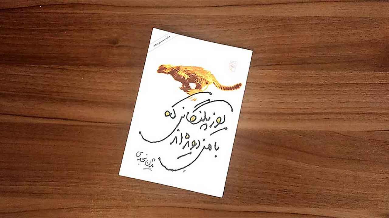 چرا باید کتاب یوزپلنگانی که با من دویده اند را بخوانیم؟