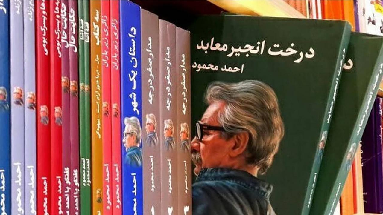 بهترین کتاب های احمد محمود