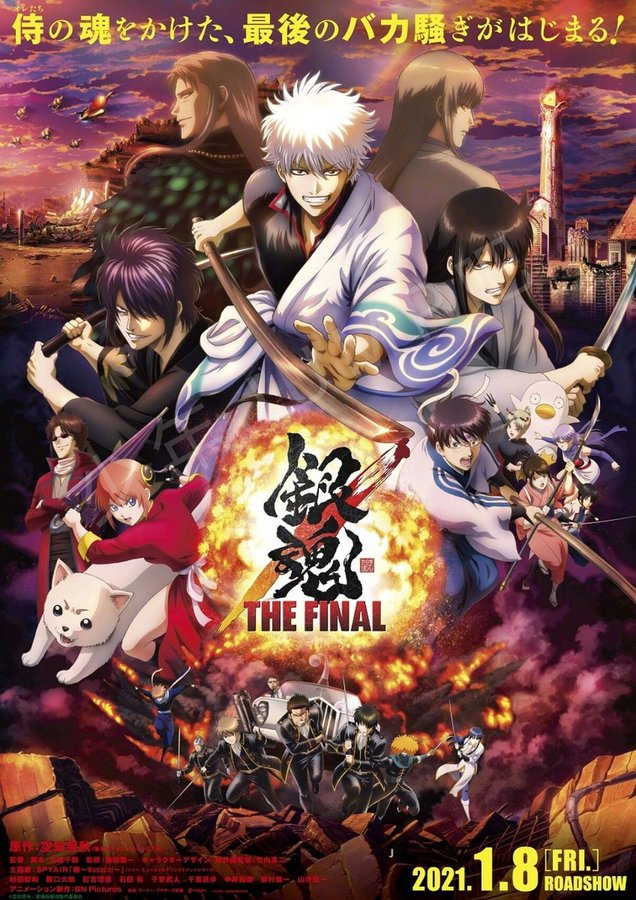 تریلر و پوستر انیمه سینمایی Gintama: The Final منتشر شد