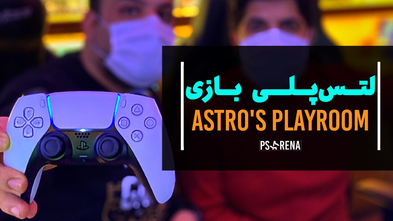 لتس پلی بازی Astro
