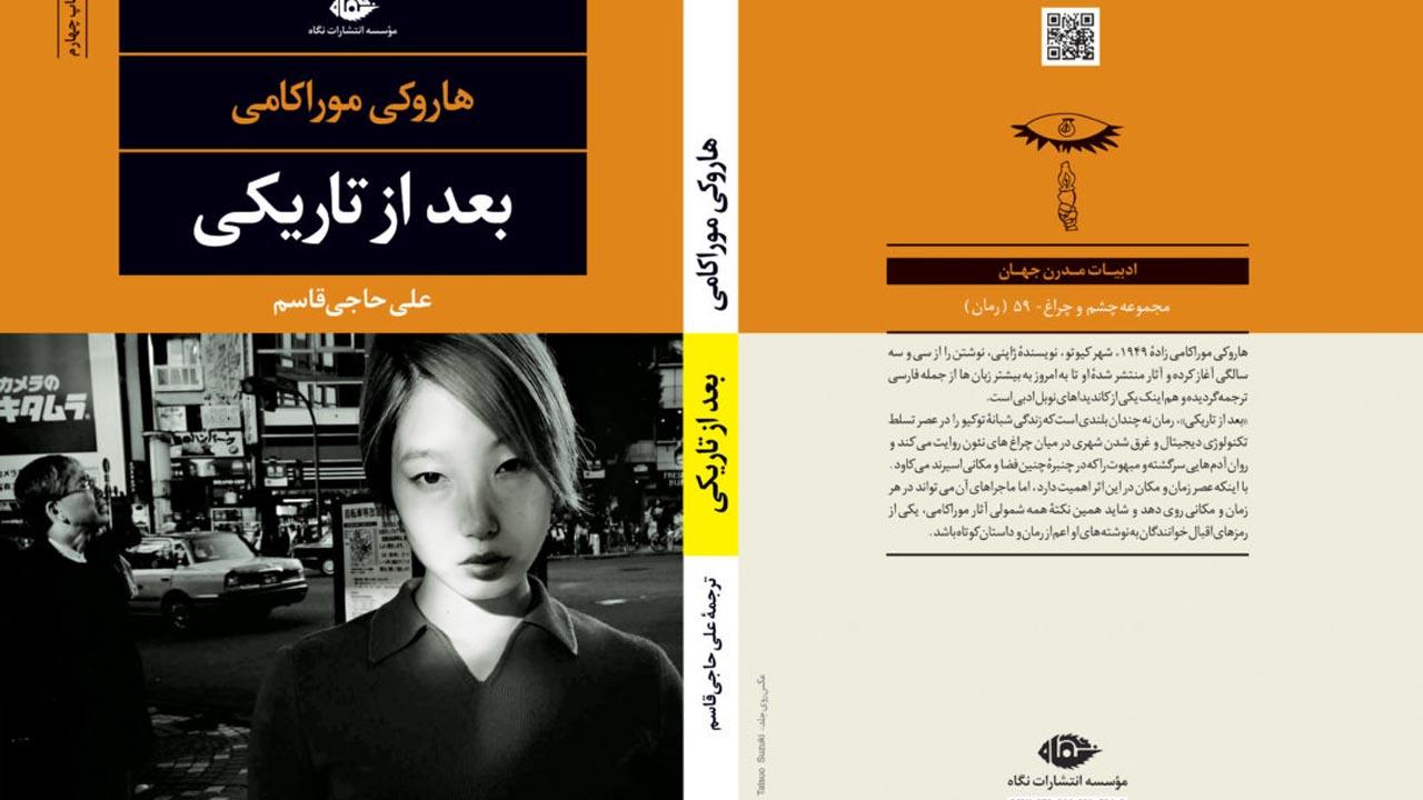 معرفی بهترین کتاب های هاروکی موراکامی | همراه با کافکا در کرانه