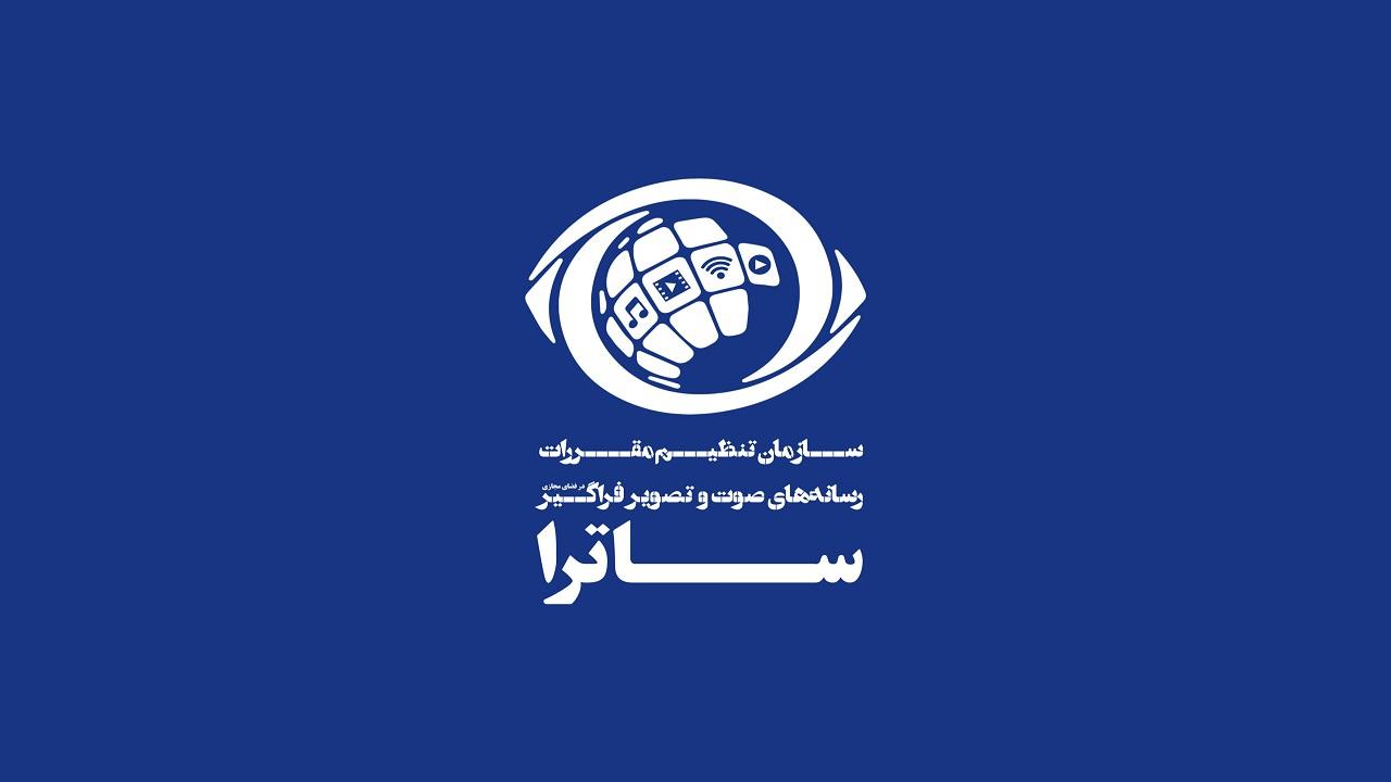 سازمان تنظیم مقررات رسانههای صوت وتصویر فراگیر